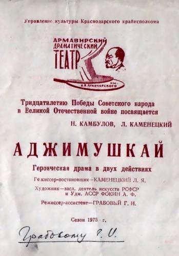 Н.И. Камбулов написал пьесу «Аджимушкай»